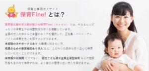 保育Fineの女性と赤ちゃん