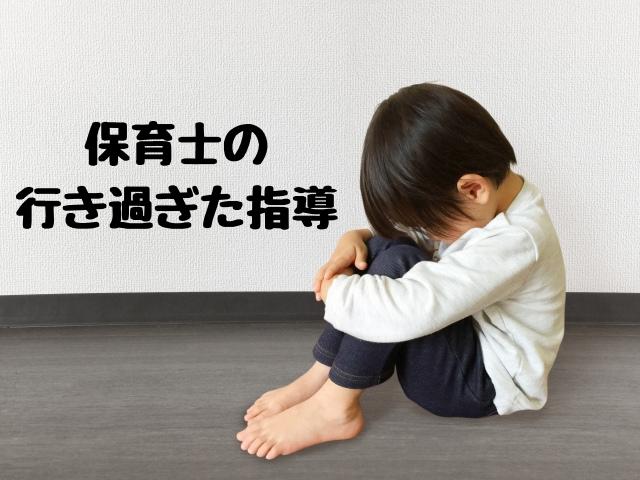 ひざを抱えて泣く子ども