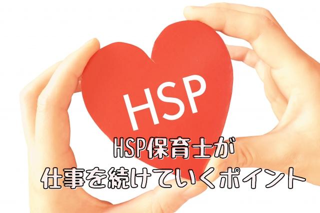 HSP保育士